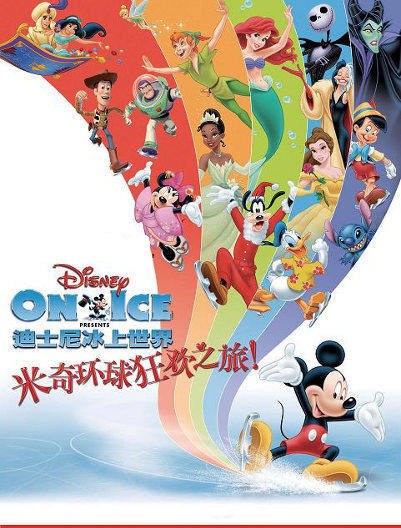 Disney on Ice i Kina